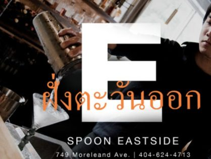 Spoon Eastside